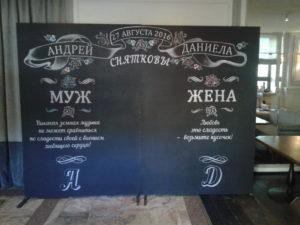 прокат меловой доски для свадьбы в Москве