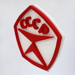 знак СССР в аренду